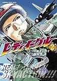 レディイーグル(2) (カドカワデジタルコミックス)