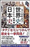 一気に同時読み! 世界史までわかる日本史