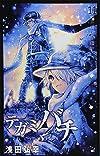 テガミバチ 11 (ジャンプコミックス)