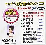 テイチクDVDカラオケ スーパー10W(534)