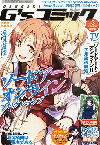 電撃G'sコミック Vol.3 2014年 08月号 [雑誌]