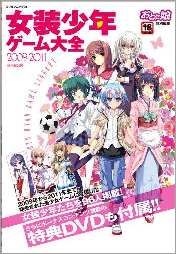 女装少年 ゲーム大全 2009~2011 (ミリオンムック01)