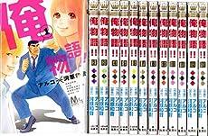 俺物語!! 全13巻 コミックセット (マーガレットコミックス)