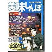 美味しんぼ カレー編 (Blue comix)