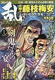 コミック乱ツインズセレクション 剣鬼たちの宴 (SPコミックス SPポケットワイド)