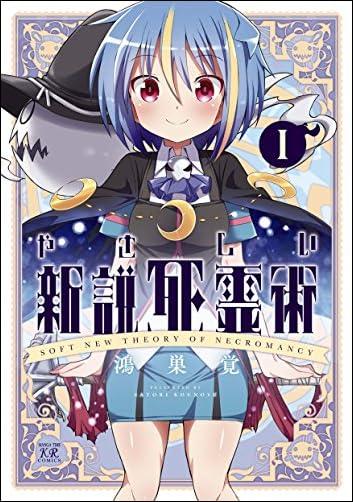 やさしい新説死霊術 1巻 (まんがタイムKRコミックス)