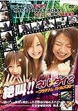 絶叫!!ネバーダイ2~プラチナム・ガールズ30~[DVD]