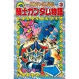 SDガンダム外伝 騎士ガンダム物語 (3) 伝説の巨人 (コミックボンボン)