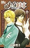メイちゃんの執事 9 (マーガレットコミックス)
