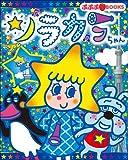 ソラカラちゃん (ぷぷぷBOOKS)
