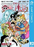 ONE PIECE モノクロ版 82 (ジャンプコミックスDIGITAL)