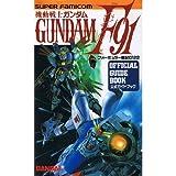 機動戦士ガンダムF91 フォーミュラー戦記0122OFFICIAL GUIDE BOOK