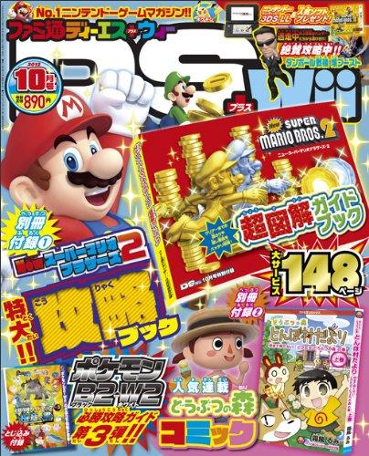 ファミ通DS+Wii 2012年 10月号 [雑誌]