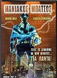 Maniac Cop 2 [DVD] [Grc Import]