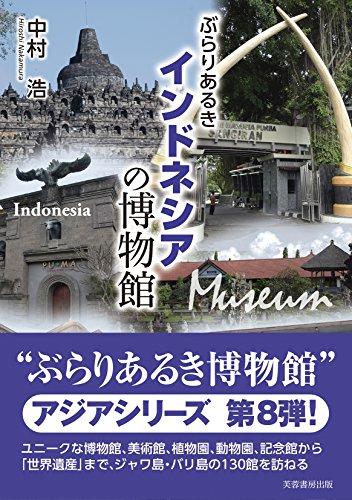 ぶらりあるきインドネシアの博物館