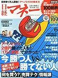 日経マネー 2013年 06月号 [雑誌]