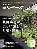 建築知識ビルダーズNo.21 (エクスナレッジムック)