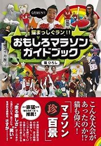 猫まっしぐラン!! おもしろマラソンガイドブック