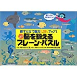 img - for ! Brain power up 120% (friend living series of housewife) just look for - NEW brain-puzzle train your brain ISBN: 4072527181 (2006) [Japanese Import] book / textbook / text book