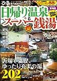 日帰り温泉&スーパー銭湯 2014 東海版 (ぴあMOOK中部)