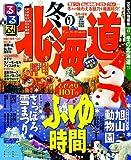 るるぶ冬の北海道11 (るるぶ情報版地域)