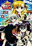 魔法少女リリカルなのはViVid (8) (カドカワコミックス・エース)