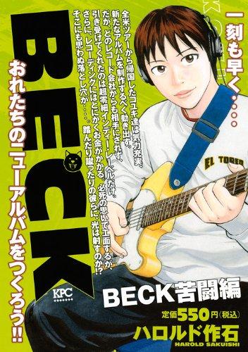 BECK 苦闘編 (プラチナコミックス)