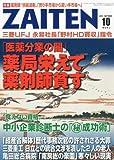 ZAITEN (財界展望) 2011年 10月号 [雑誌]