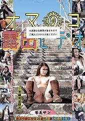 オマ●コ露出ビデオ 琴美サン 山と空 [DVD]