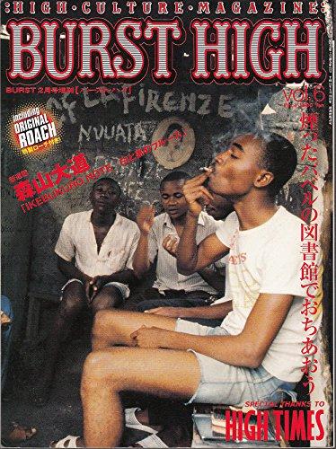 BURST HIGH 2月号 vol.6 (バーストハイ)
