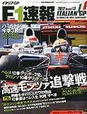 F1 (エフワン) 速報 2012年 9/27号 [雑誌]
