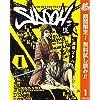 SIDOOH―士道―【期間限定無料】 1 (ヤングジャンプコミックスDIGITAL)