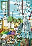 こちら警視庁美術犯罪捜査班 (光文社文庫)