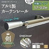 [伸縮タイプ]アルミ製カーテンレール 剣/●装飾キャップ 弐[NI]/シングル/■ダークブラウン/1.7-3.2m/Z3K