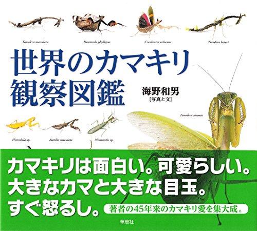 世界のカマキリ観察図鑑