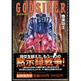 GOD SIDER 全6巻完結(文庫版) [マーケットプレイス コミックセット]