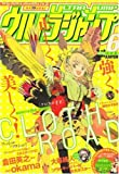 ウルトラジャンプ 2008年 06月号 [雑誌]
