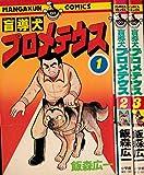 盲導犬プロメテウス / 飯森 広一 のシリーズ情報を見る