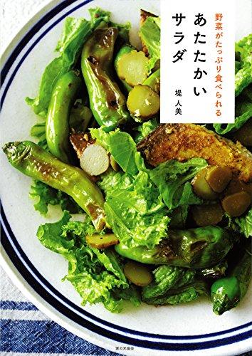 野菜がたっぷり食べられる あたたかいサラダ