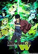 Dimension W 第1話の画像