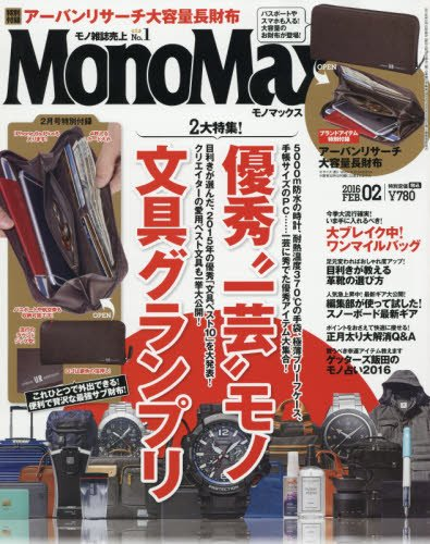 MonoMax(モノマックス) 2016年 02 月号 [雑誌]