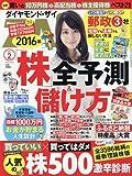 ダイヤモンドZAI(ザイ) 2016年 02 月号 (2016年株全予測&儲け方)