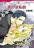 愛の逆転劇 (ハーレクインコミックス)