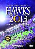 HAWKS 2013 ~2013年 福岡ソフトバンクホークス激闘の軌跡~ [DVD]