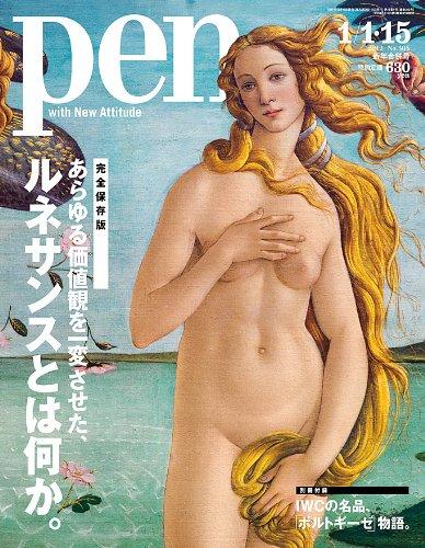 Pen (ペン) 2012年 1/15号 [雑誌]