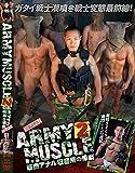 ARMY MUSCLE 2 -筋肉アナル収容所の惨劇- [DVD]