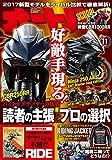 オートバイ 2016年11月号 [雑誌]