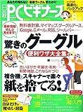 日経 PC (ピーシー) ビギナーズ 2007年 08月号 [雑誌]