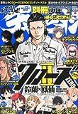 別冊 少年チャンピオン 2013年 09月号 [雑誌]