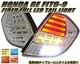【期間限定セール】 GE6~9 フィット 後期用 ファイバーフルLEDテールランプ クリアータイプ FIT ハイブリット GP1/4